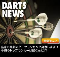 DART NEWS 当店の最新のダーツランキングを発表します!!今週のトップランカーは誰なんだ!?