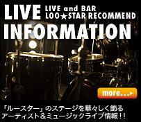 LIVE INFORMATION LIVEandBAR LOO★STAR RECOMMEND 「ルースター」のステージを華々しく飾るアーティスト&ミュージックライブ情報!!